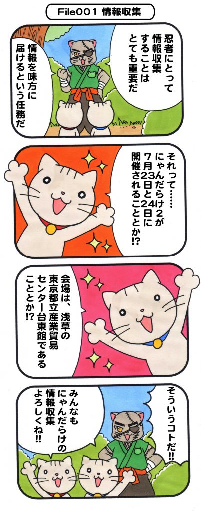 6・忍術〜にゃん蔵編〜