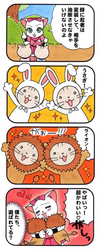 4・忍術~にゃんこ編~.jpg