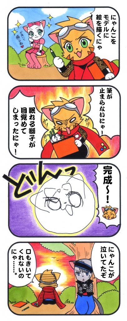 芸術の秋.fin