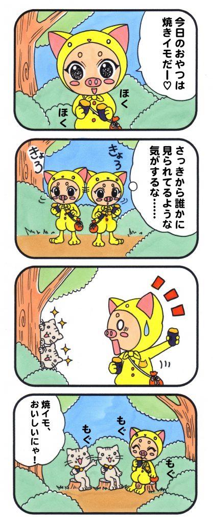 009食欲の秋.jpg