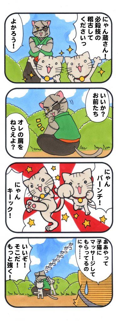 必殺技.jpg