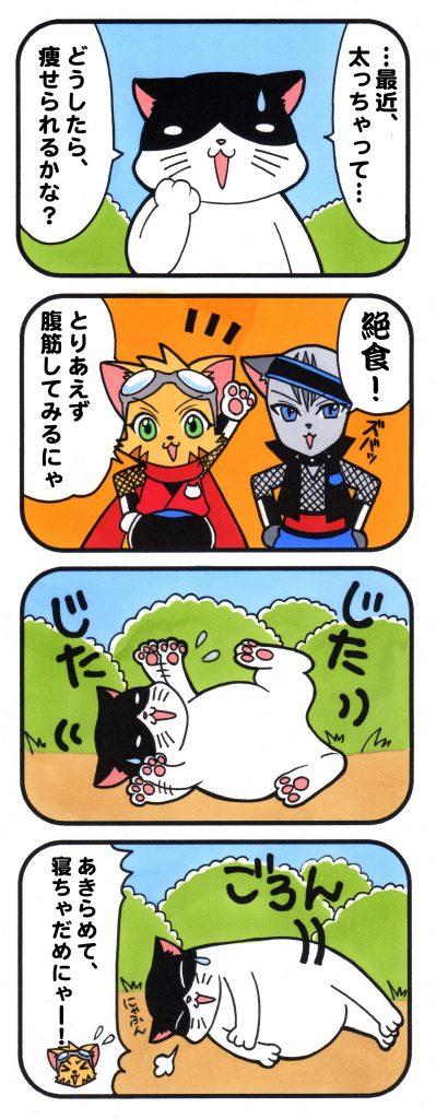ぽちゃねこ.jpg