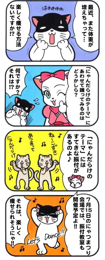 ぽちゃ猫ダイエット