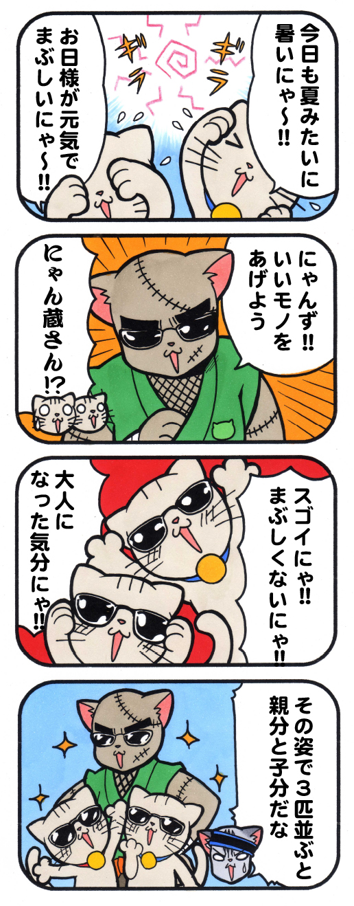 manatsubi