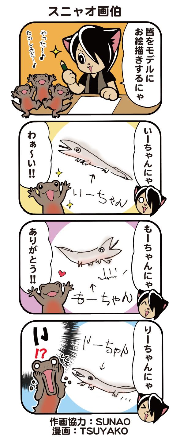 sunyao