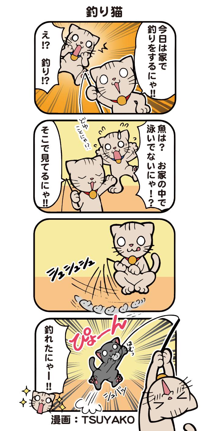 tsurineko2