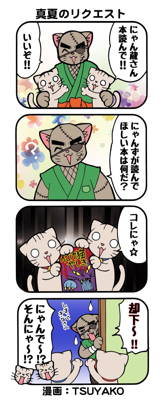 manatsunoriku