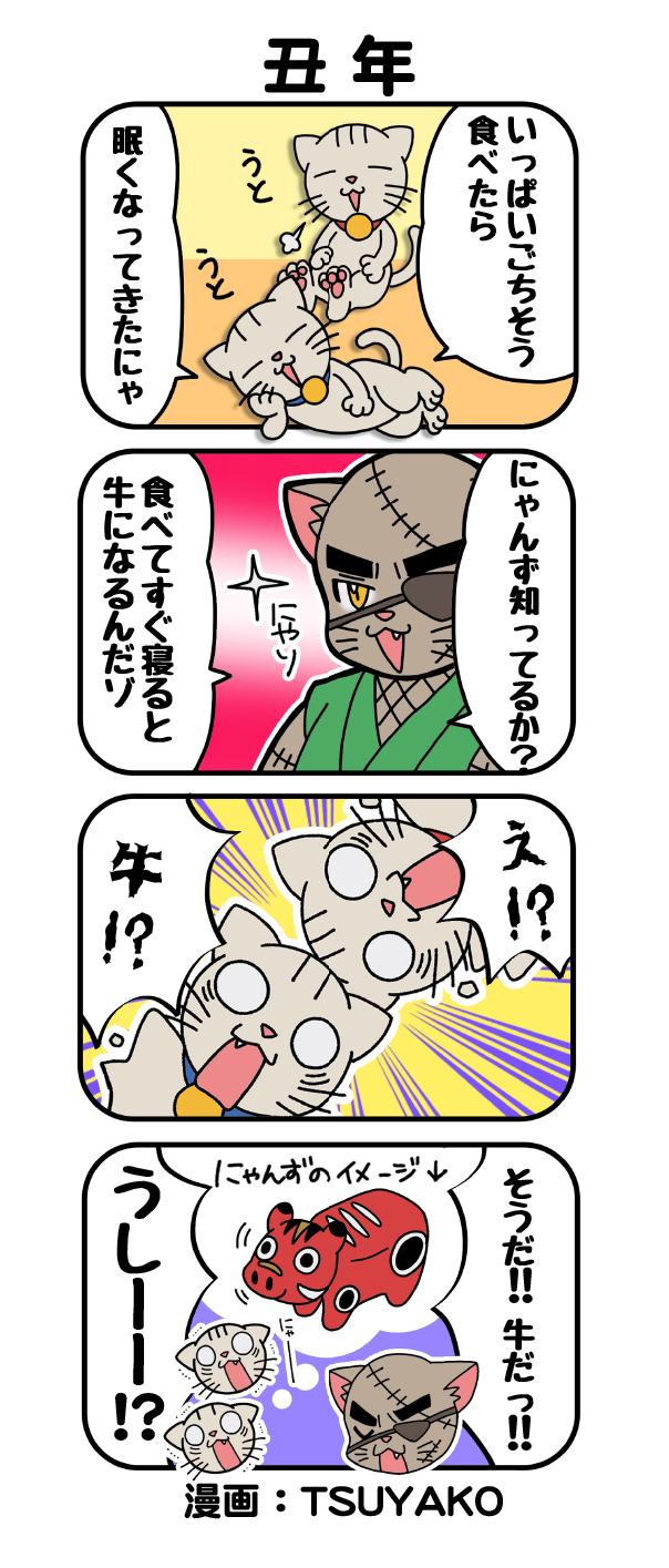 ushidoshi