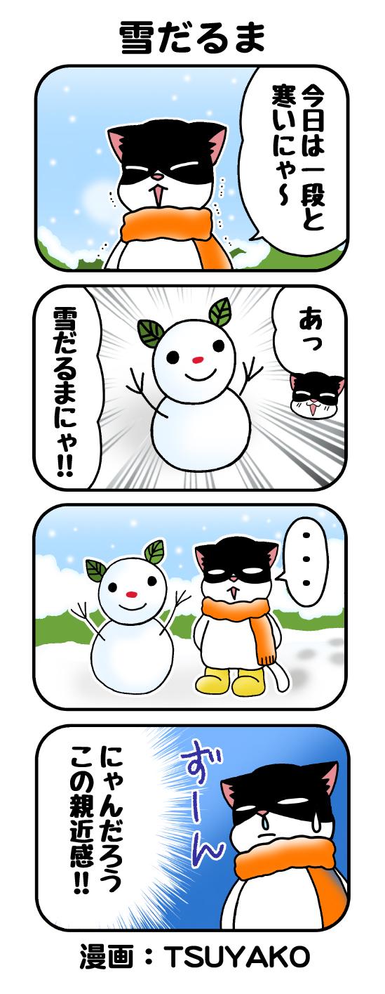 yukidaruma