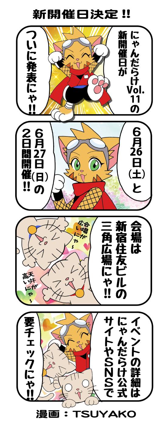 shinkaisaibi