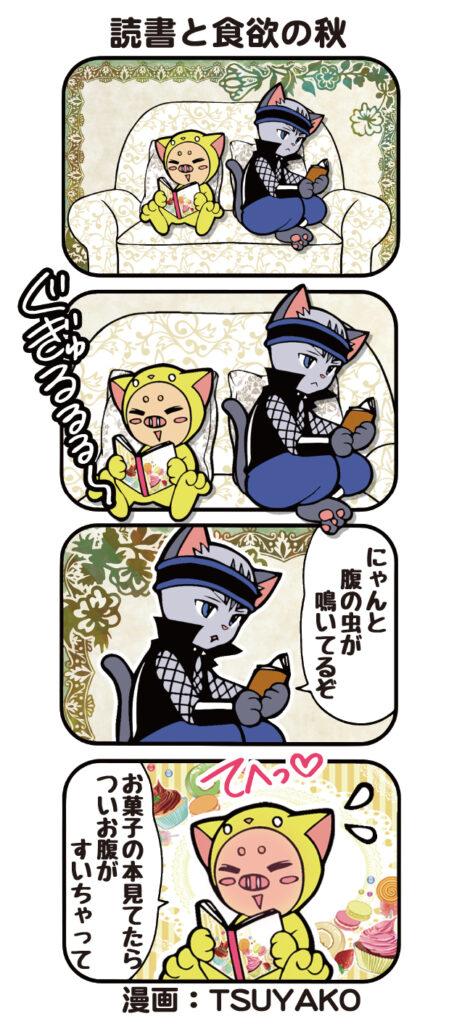 dokusyosyokuyoku