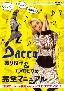 Daccoの振り付け&エアロビクスDVD ※ウォーミングアップ&初級編