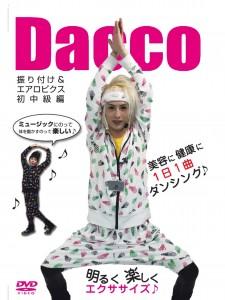 Daccoの振り付け&エアロビクスDVD ※初中級編
