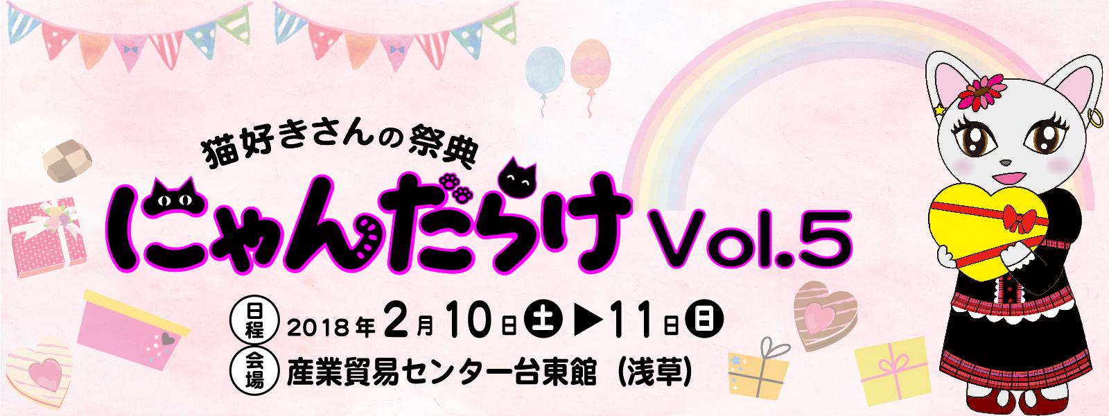 にゃんだらけVol.5