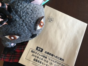 びじゅたんも、発送のお手伝いをしました。出展のみなさまには、この封筒が届きます。