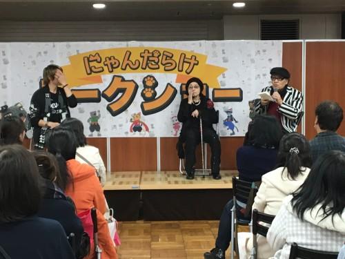 10日トークショーのゲストは、福猫の飼い主として有名な浅草在住の浅香光代さん。