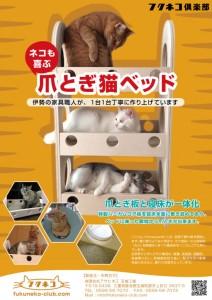 fukunekokurabu_fr-723x1024