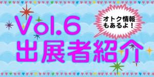 syoukai_vol6