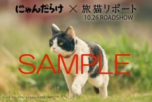 ★決定_tabinekopostcard_ol