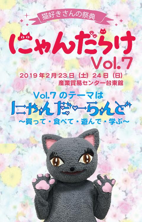 にゃんだらけVol.7
