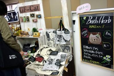猫ちゃん型ハーブバスパック(写真:本岡理香)
