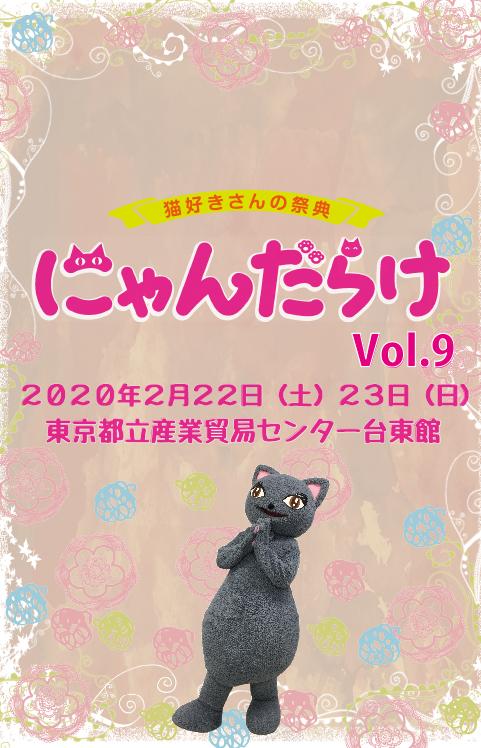 にゃんだらけVol.8