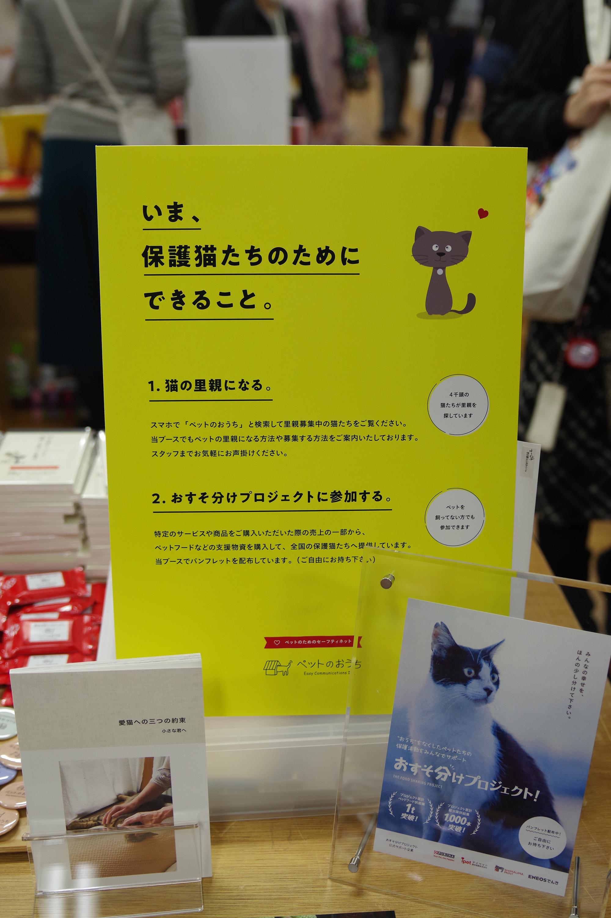 ペットのおうち(写真:A.Nakazawa)