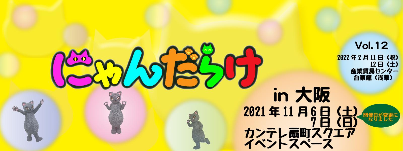 にゃんだらけVol.12